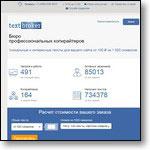 textbroker.ru