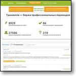 tranzilla.ru