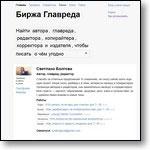 work.glvrd.ru