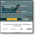 workle.ru