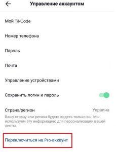 скриншот переход на про аккаунт Тик Ток